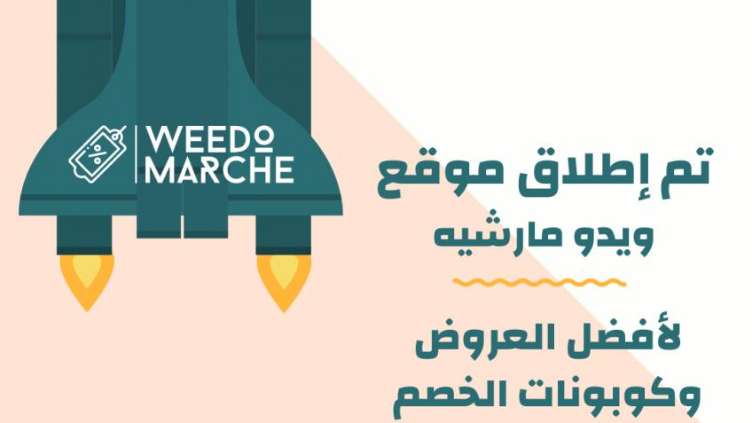 weedomarchelunch 848x477 - Weedo Marche website Launched